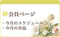 会員ページ